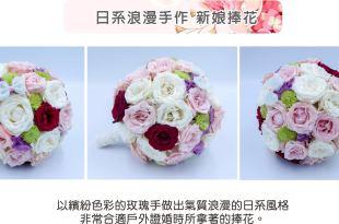 日系球形手作 新娘捧花