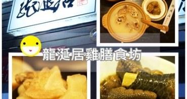▌新竹食記 ▌免費抽獎!! 竹北龍涎居雞膳食坊 ♥ 喝雞湯養生的好所在~中國古典風裝潢帶你品嘗自然健康的藥膳食補