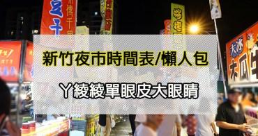 新竹夜市最新時間表、懶人包營業時間整理(2018年6月更新)