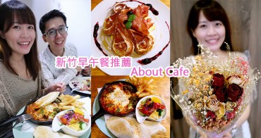 新竹早午餐 下午茶 鬆餅推薦,森林系女孩都愛的文藝咖啡廳About Cafe