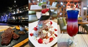 新竹景觀餐廳看夜景推薦綠芳園咖啡庭園餐廳,超大熊熊玻璃屋|草莓蜜糖金磚吐司