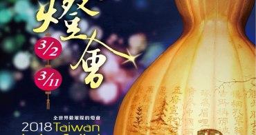 2018台灣燈會在嘉義!嘉義元宵節燈會日期時間 地點 交通資訊 小提燈發放