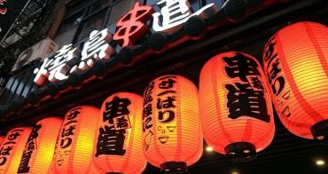 一秒到日本!捷運行天宮站串燒居酒屋,燒鳥串道吉林店