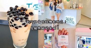 新竹飲料店!茶屋推出烏龍熊貓奶,喝飲料還可以免費夾娃娃