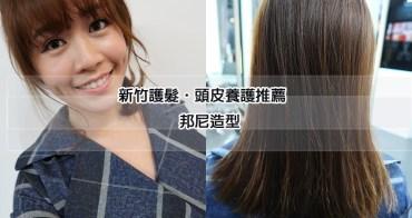 新竹美髮推薦|邦尼髮型,讓頭皮深呼吸!超放鬆的頭皮養護spa