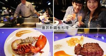 台北東區鐵板燒推薦!墨賞新鐵板料理,捷運忠孝敦化站浪漫約會美食餐廳
