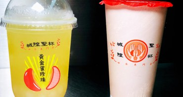 新竹城隍廟飲料|城隍聖杯新竹喫茶專門店,拍照打卡免費加黃金蜜珍珠