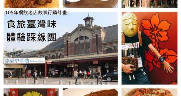 【愛評體驗團】105餐飲老店故事行銷計畫:食旅臺灣味,台中中區踩線一日遊
