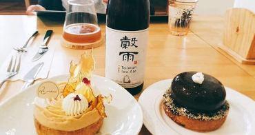 【雲林斗六。美食】La poe'sie 甜蜜如詩法式手工烘焙//隱藏在巷弄的精緻甜點店