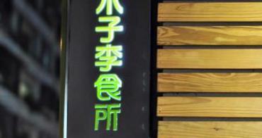 【台中。食】木子李食所 //飲品吸睛但餐點價格普遍略高