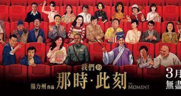 【電影】我們的那時此刻 // 如同走過了一遍台灣電影歷史