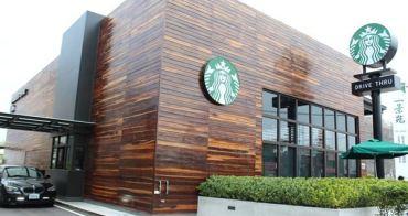 台中特色咖啡店︳STARBUCKS星巴克- 崇德昌平門市 // 全台第二家得來速門市