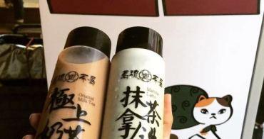 【台中自動販賣機】茗琉茶居   使用初鹿鮮乳的極上奶茶和抹茶拿鐵  每日傍晚6點補貨 鄰近麥當勞