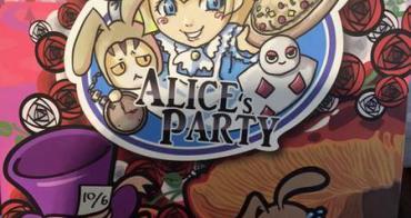 <口碑體驗>【台中。食】愛麗絲的派對-手工披薩吃到飽童話餐廳