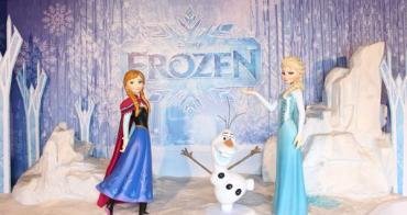 台北展覽︳冰雪奇緣 冰紛特展 -零下八度 記得穿暖暖再去ELSA寒舍