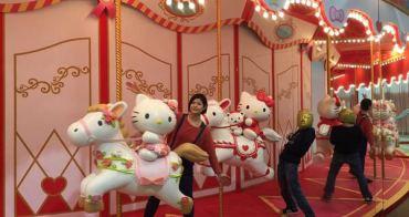 【台北。展覽】2016 Hello Kitty Go Around 歡樂嘉年華 // 讓人少女心大噴發的夢幻遊樂園,不是Kitty 迷也能玩得很開心