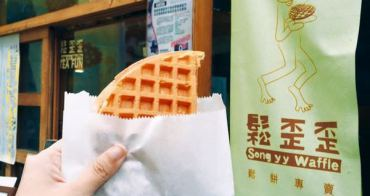 【台中鬆餅】鬆歪歪 Song yy waffle // 口感鬆軟 品質用心不鬆懈