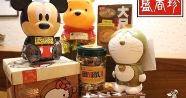 【年節禮盒】盛香珍 // 蝴蝶派 綜合纖果  雙味捲心酥 果凍