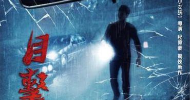 電影︱目擊者,紅衣小女孩導演再次交出具有國際級水準的懸疑國片