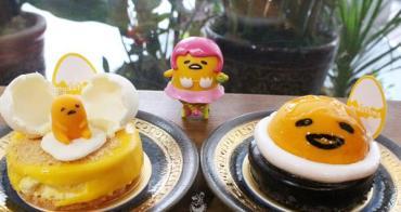 【甜點】蛋黃哥公仔蛋糕全台85度C限量販售中,2月25日推出發呆款6吋蛋糕與溫泉蛋8吋蛋糕