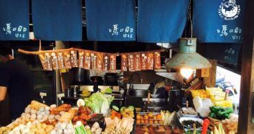 【台中。關東煮】嗎哪關東煮 // 溫暖人心又療癒的隱藏版美食