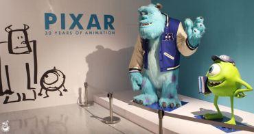 台北展覽︳皮克斯30周年特展 ,一同來見證皮克斯的三十年動畫史