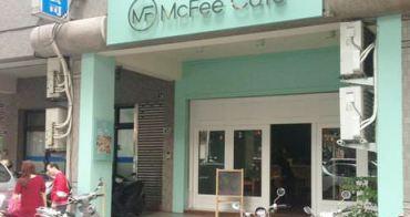 【台中。食】McFee Cafe 麥克菲 咖啡輕食 // 客制化拉花超厲害!!!