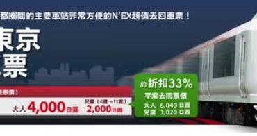 【日本東京。成田機場交通】N'EX成田特快 成田機場來回東京只要4000日圓