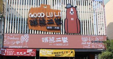 <口碑體驗>【台中。食】鐵熊二樂 //主打鍋物與丼飯