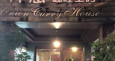 【台南。食】洋蔥咖哩工房 // 簡單的咖哩,不簡單的美味