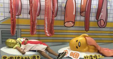 【台中。展覽】蛋黃哥懶得展就在大台中國際中心 // 台中場限定場景:東海大學路思義教堂,還有限定紀念品
