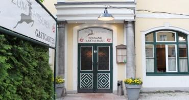 奧地利莎姿堡美食︳Zum Hirschenwirt Salzburg