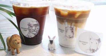 信義安和站咖啡︳Hooked To Go 著迷咖啡外帶吧,光景、引路咖啡、咖啡空少共同創立