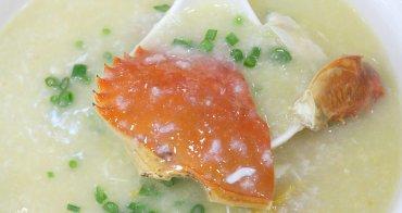 澳門美食︳誠昌飯店-官也街遠近馳名的水蟹粥