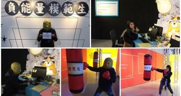 台北展覽︳每天來點負能量特展-人生道路和情字這條路都能喜獲負負得正的力量!