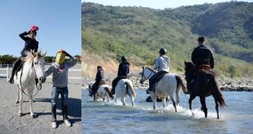 墾丁景點︳墾丁悠客馬術渡假村-專業教練陪同騎馬涉溪,輕鬆實現你的瓊瑤夢!
