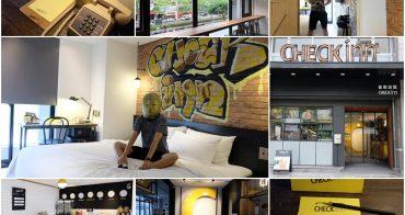 台北住宿推薦︳Check inn雀客旅館-LOFT風設計旅店,離捷運站不用20秒