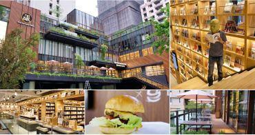 蔦屋書店台中市政店(TSUTAYA BOOKSTORE)美好的閱讀環境和沖繩美食,不用坐飛機就吃得到和牛漢堡,文青必去!