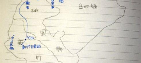 【劈腿女孩】環島Day1 台北八里→新竹火車站
