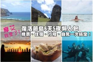 復活島自由行|到智利找摩艾,復活節島懶人包(機票、住宿、行程、交通、景點)