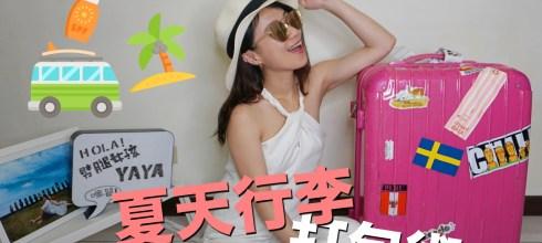 行李打包|夏季行李。10公斤行李收納術&海島穿搭,輕鬆迎接陽光、沙灘、比基尼!