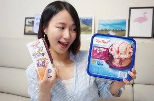 紐西蘭冰淇淋|紐西蘭Tip Top,中秋必備冰淇淋,量販店也買得到了!