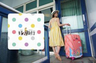 旅遊好物|好旅行How Travel,一定有你愛的旅行好物在這裡!行李箱保護套、飛行枕、萬用轉接頭、收納袋,超萌摩艾面紙盒!
