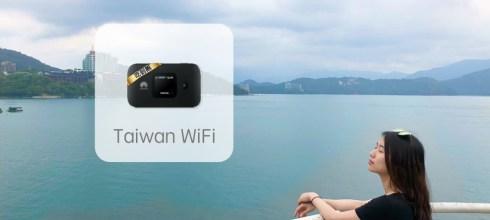 台灣上網推薦|台灣租借WiFi 慢遊台灣高山也能暢遊上網,4G漫遊30天超划算!