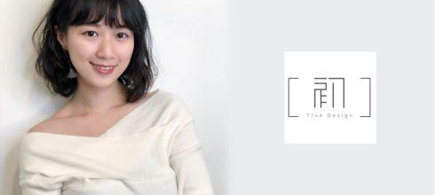 髮型|[ 初 ]True Design拯救細軟髮!熱塑燙推薦設計師。台北。忠孝復興站