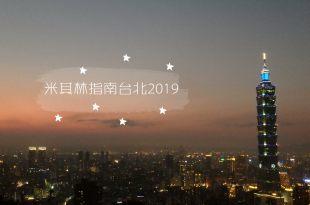 台北美食|2019米其林指南台北完整名單(餐廳資訊、營業時間、必比登推介)