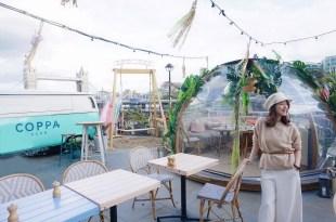 倫敦網美餐廳|Coppa Club,玻璃屋裡欣賞泰晤士河畔風光,遠眺倫敦塔橋、碎片塔