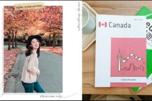 加拿大遊學夢|edm遊學代辦、溫哥華語言學校、費用評估、行前準備心得