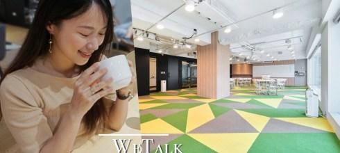 台北講座空間|WeTalk維特空間,共享空間出租、場地租借、近台北車站,讓你講座後來杯美好咖啡時間