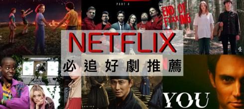 Netflix好劇推薦 紙房子、李屍朝鮮、怪奇物語、菁英殺機、性愛自修室、去X的世界末日(2020.4更新)